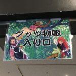(写真)グッツ物販貼り紙
