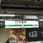 JR総武線秋葉原駅