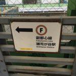 鬼子母神前駅