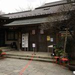 瀧泉寺納経所