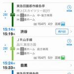 三軒茶屋駅~不動前駅